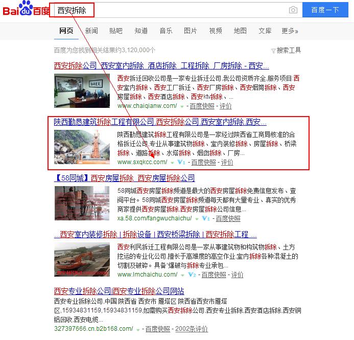 西安网站优化:西安拆除排到百度首页前三位