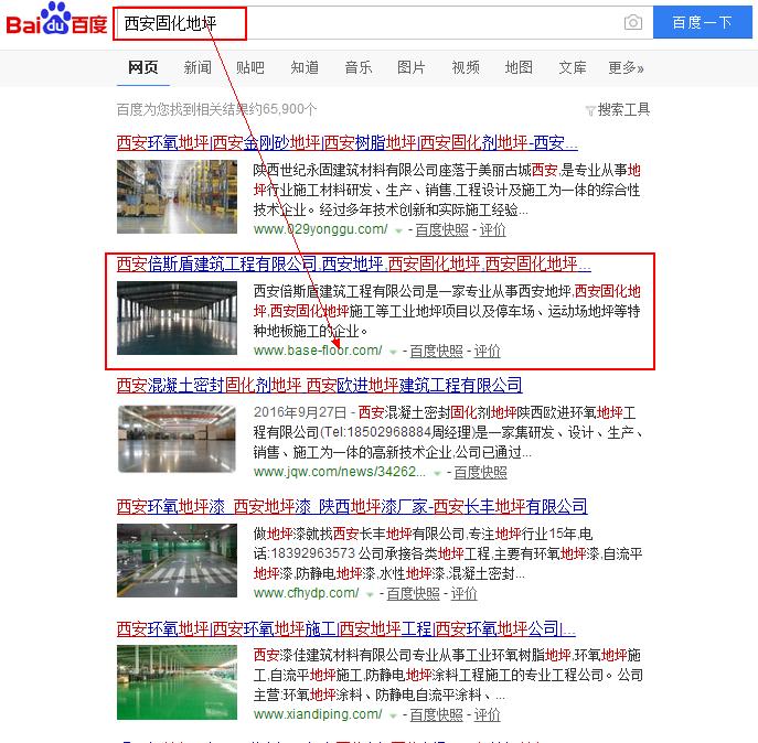 西安网站优化:西安固化地坪排到百度首页第二位
