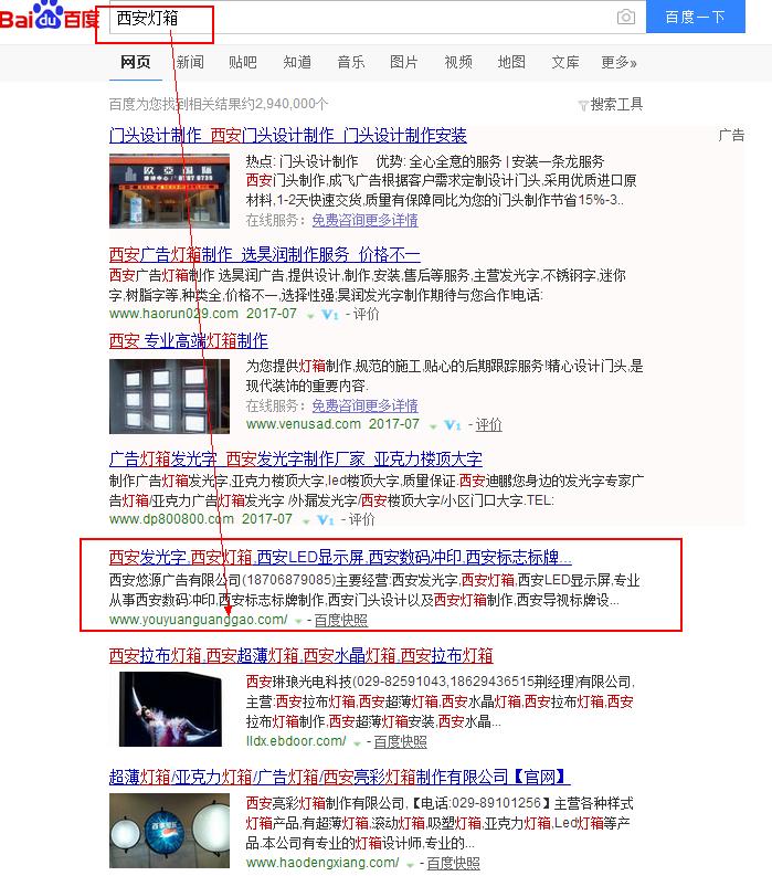 西安网站优化:西安灯箱排到百度首页第一位
