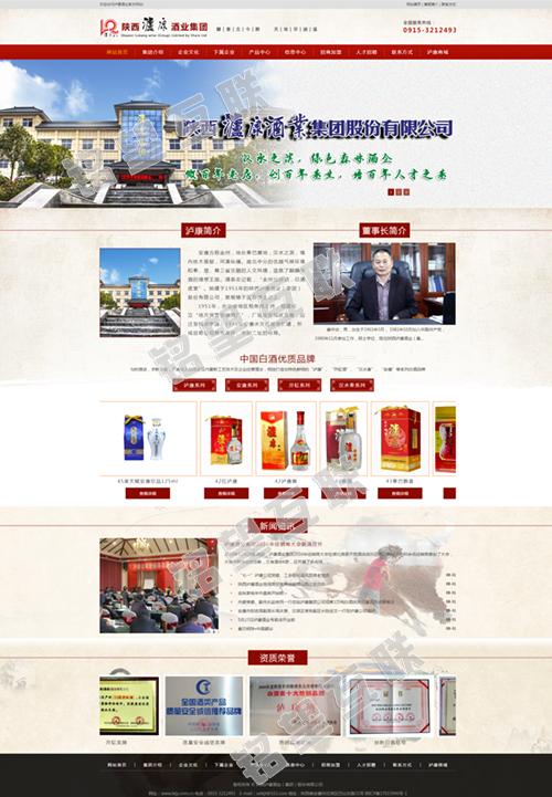 西安网站制作