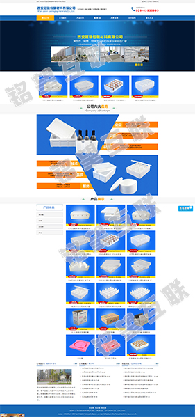 西安营销网站制作