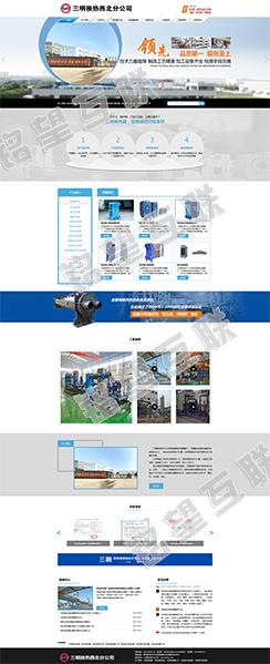 营销型网站案例:三明换热器