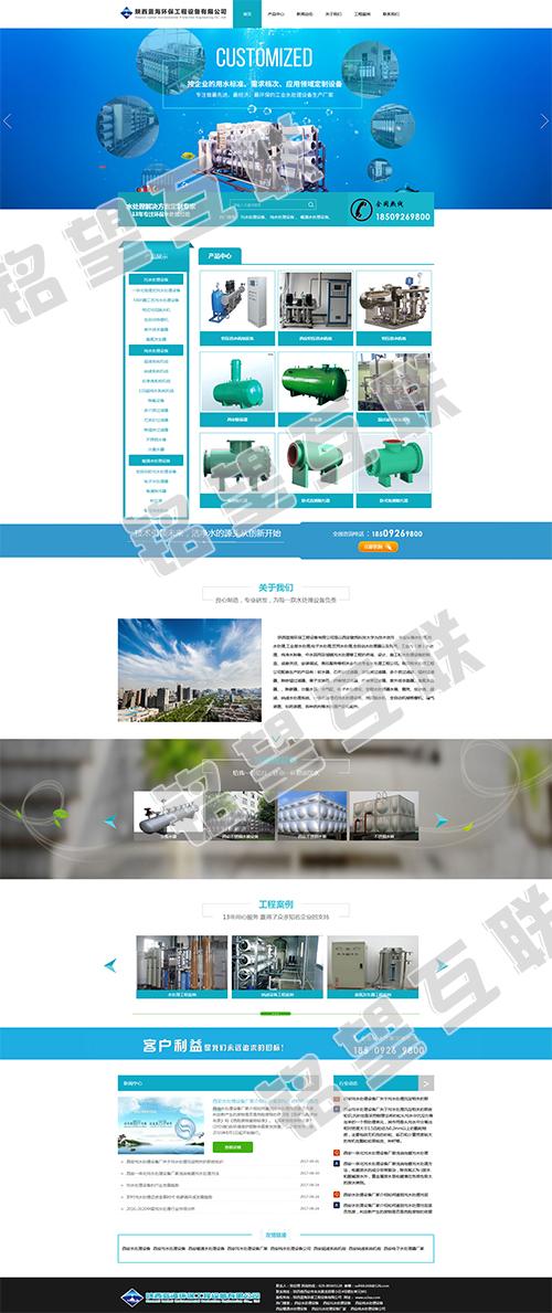 营销型网站案例:蓝海环保