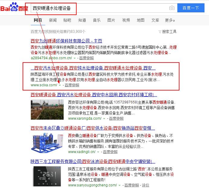 西安网站优化排名