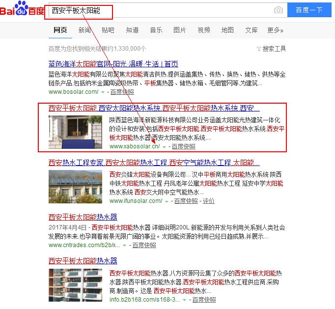 西安网站优化排名:西安平板太阳能 陕西平板太阳能 排到百度首页前三位
