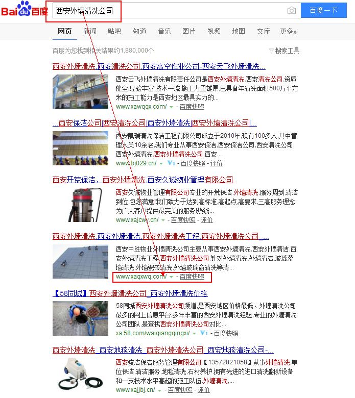 西安网站排名优化:西安外墙清洗工程 西安外墙清洗公司排到百度首页