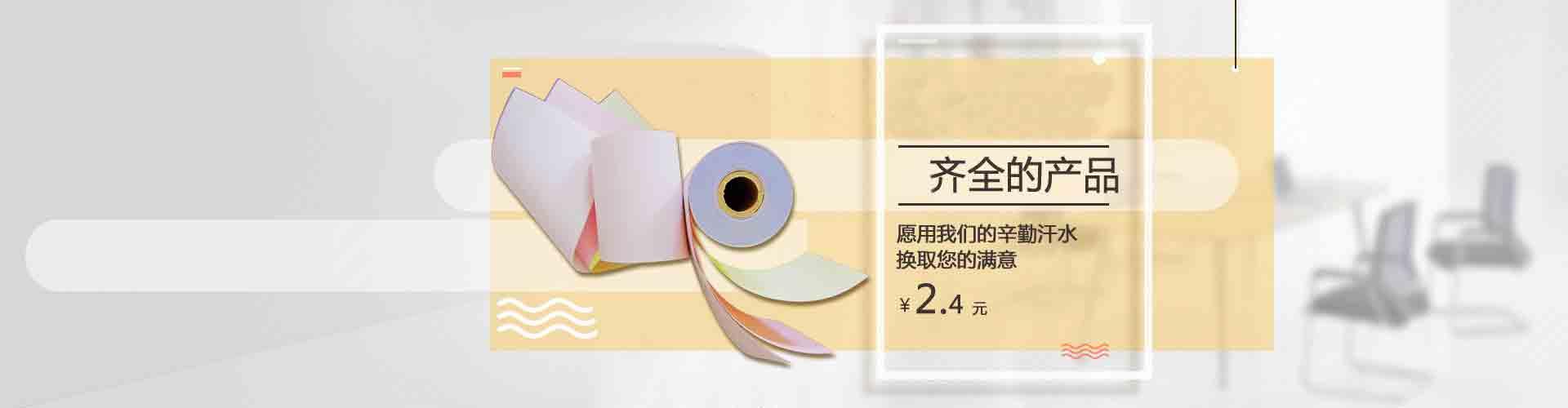 陕西复印纸规格