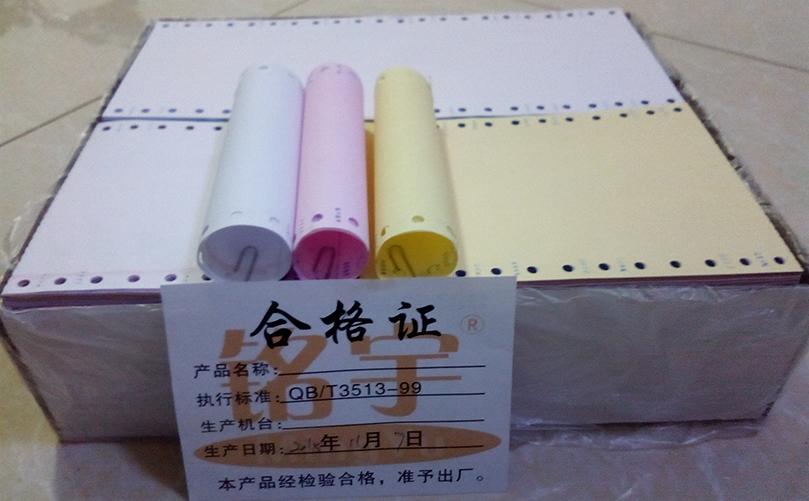 打印纸120(1-3联)