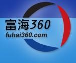 富海360普及版