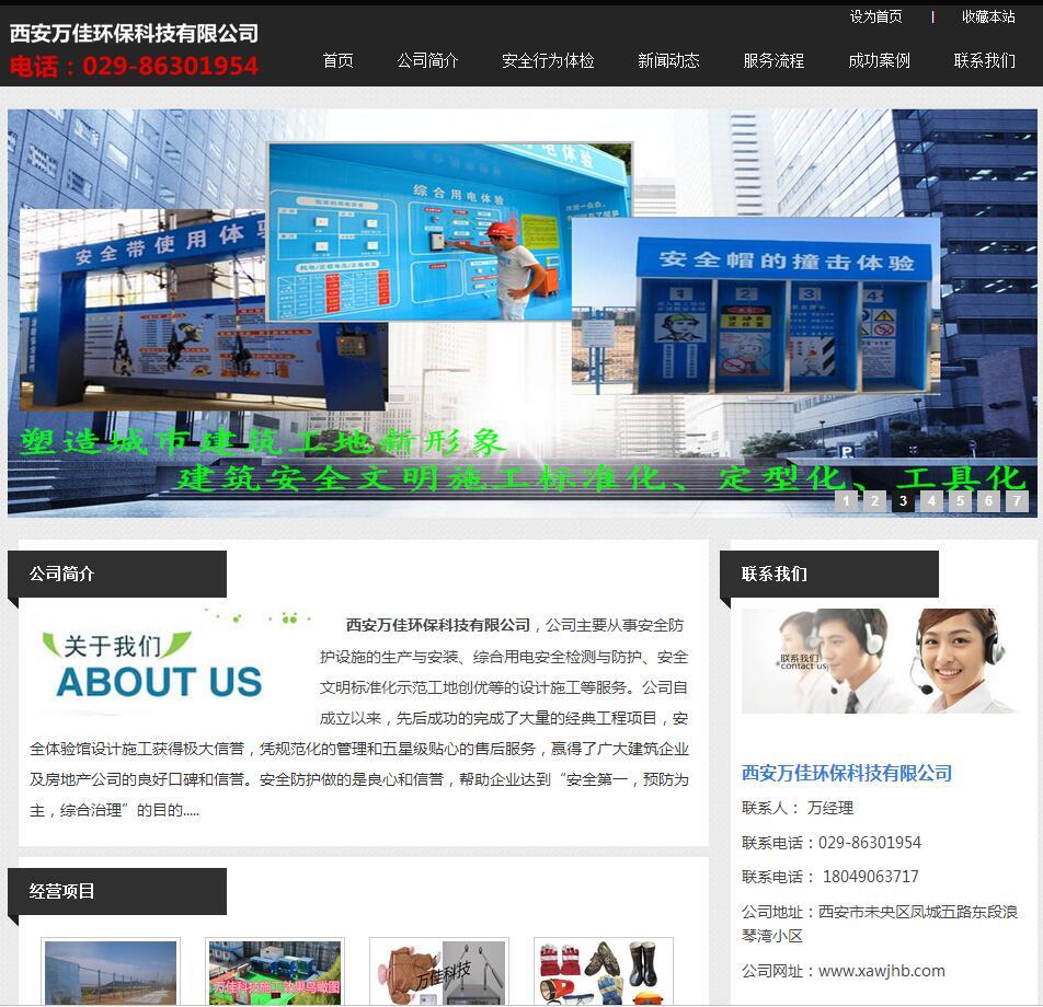 西安万佳环保科技有限公司铭赞富海360营销提供上线!