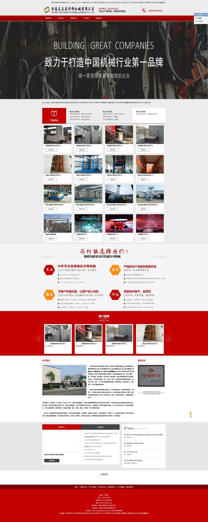 西安升降平台,长沙升降平台,移动式液压升降平台,固定式液压升降平台,山东升降平台厂家,山东升降机厂家fuhai360案例
