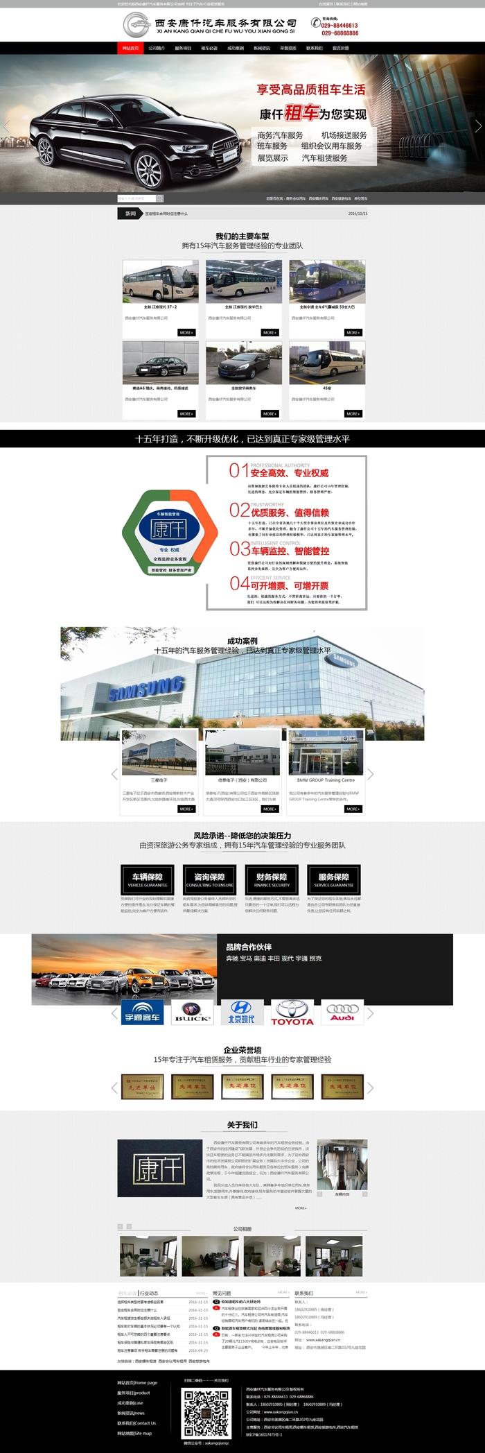 热烈祝贺西安康仟汽车服务有限公司加入铭赞富海360营销推广服务网站高端大气上档次!