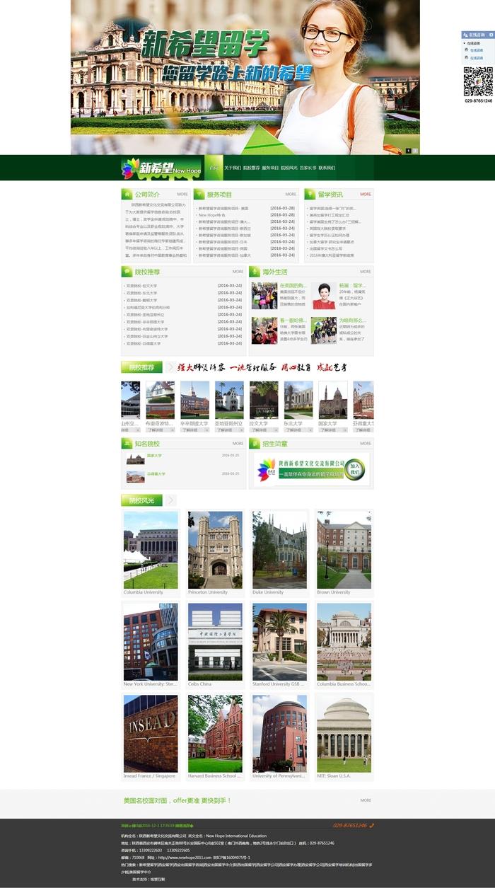 陕西新希望文化交流有限公司致力于为大家提供留学信息咨询加入铭赞富海360营销推广