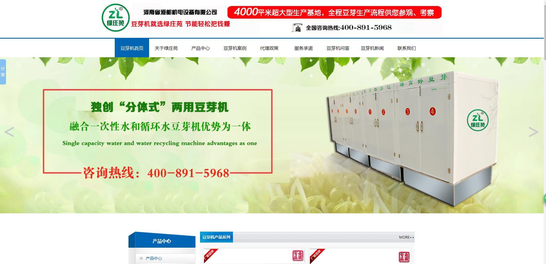 豆芽机2个新网站站超大词首页排名
