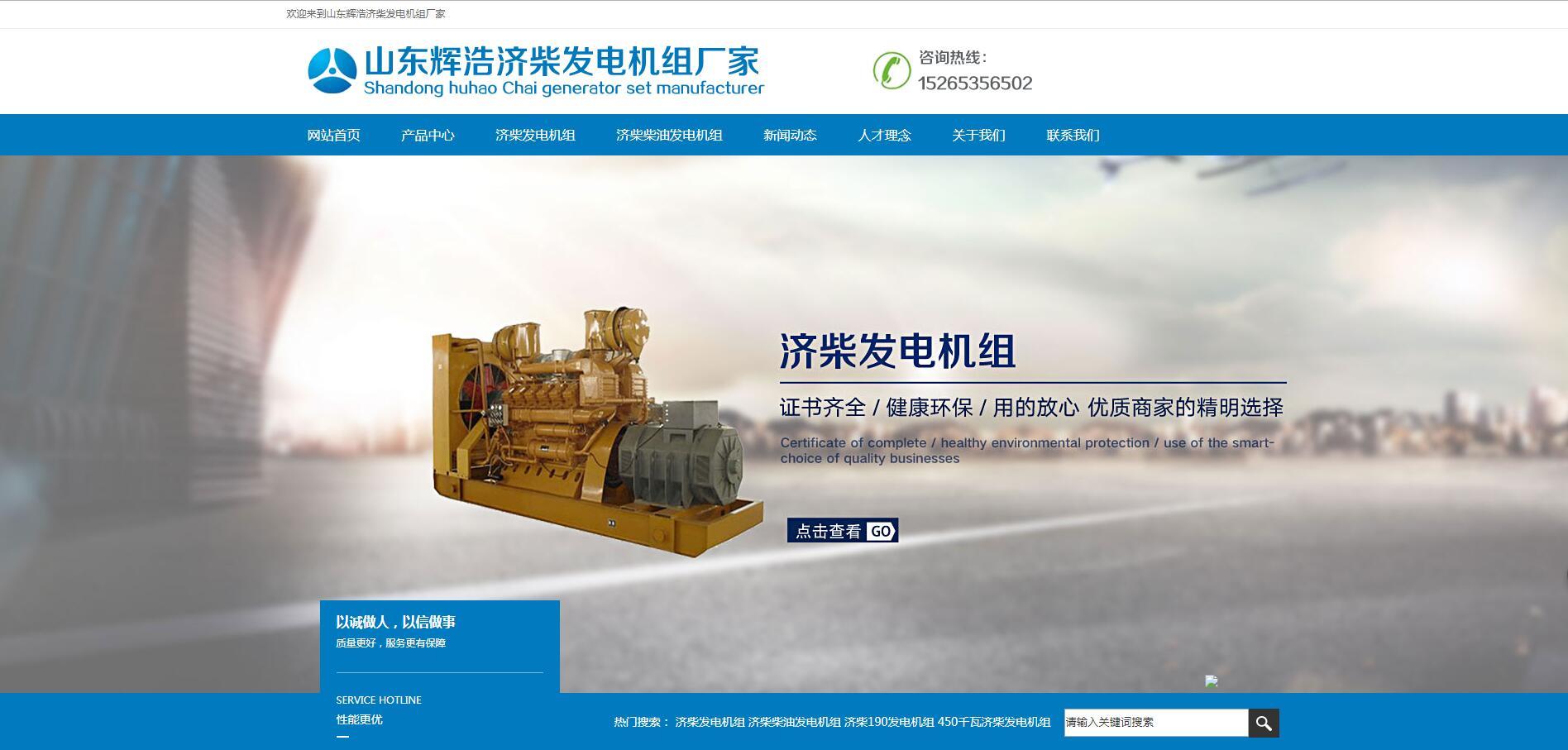 济柴发电机组才3个月的新域名首页排名