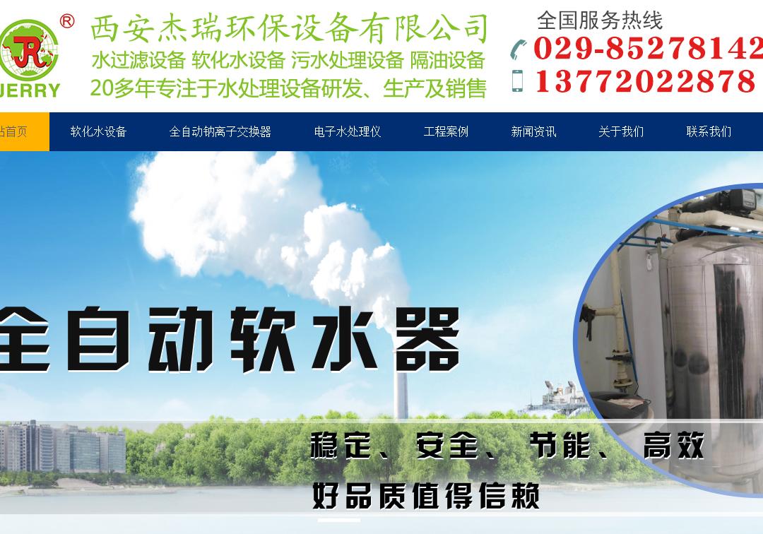 西安软化水设备厂家营销推广独立站
