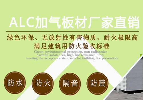 ALC加气板厂家营销网站上线推广