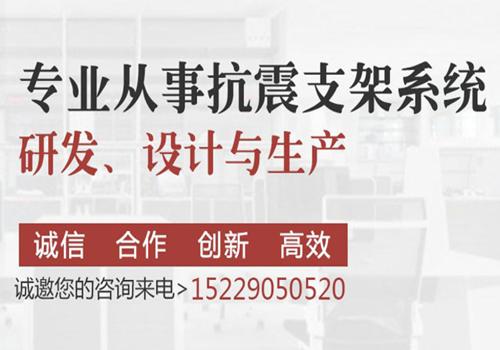 抗震支架厂家加入百度营销建站排名