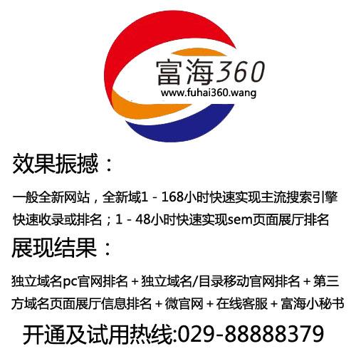 西安360推广,西安360推广电话,西安360推广开户,西安360推广费用,西安360搜索推广,西安360推广官网,西安360,西安360公司,西安360搜索,西安360开户,360西安分公司,西安360竞价开户