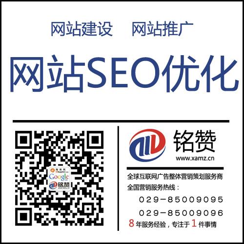 网站建设,西安网站优化,西安网站优化公司,西安网站优化费用,西安网站优化哪家好,西安网站优化推广