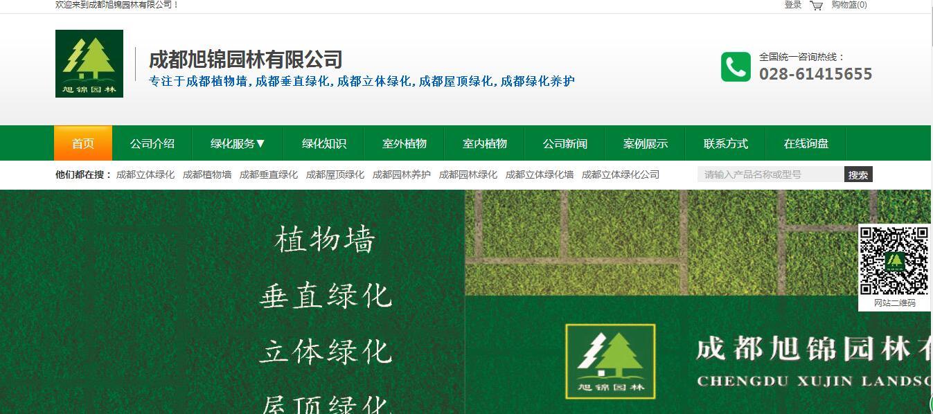 成都立体绿化_成都植物墙_成都垂直绿化_成都屋顶绿化营销网站快速上线高大上!