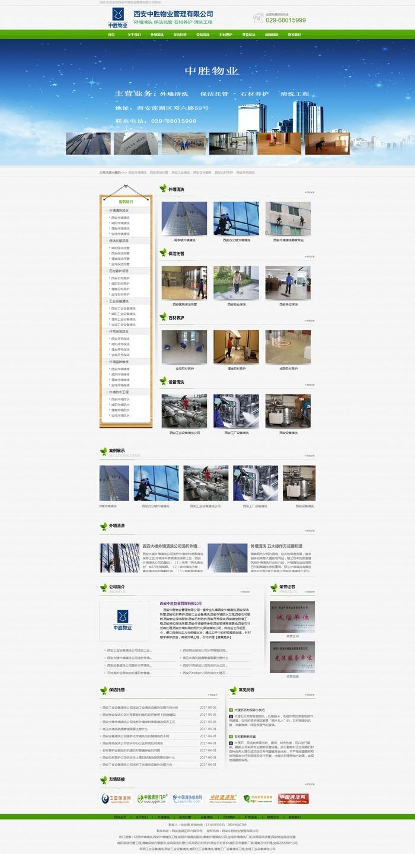 祝贺西安外墙清洗,西安保洁托管,西安石材养护公司,西安工业设备清洗,西安外墙防水工程,西安石材翻新公司选用铭赞富海360做推广