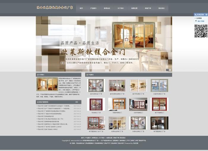 陕西欧莱斯钛镁合金门厂家加入铭赞富海360营销推广服务一年
