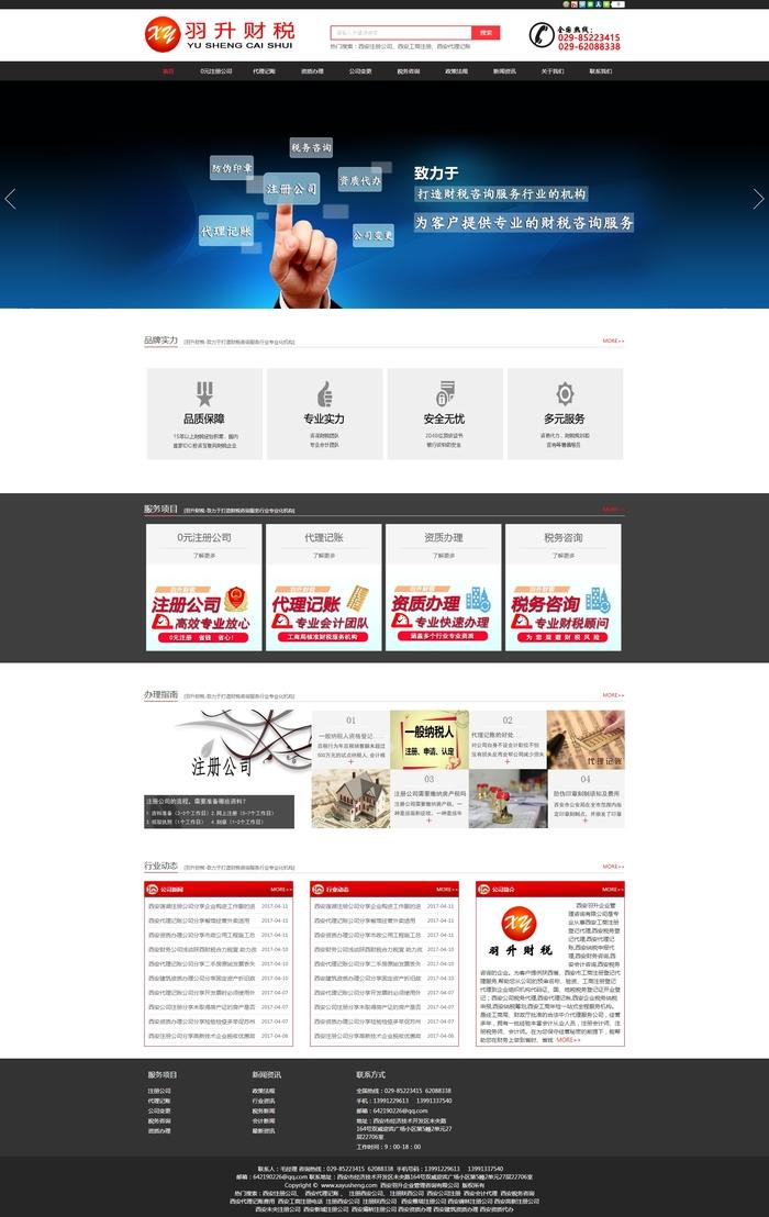 热烈祝贺西安羽升企业管理咨询有限公司加入铭赞富海360推广
