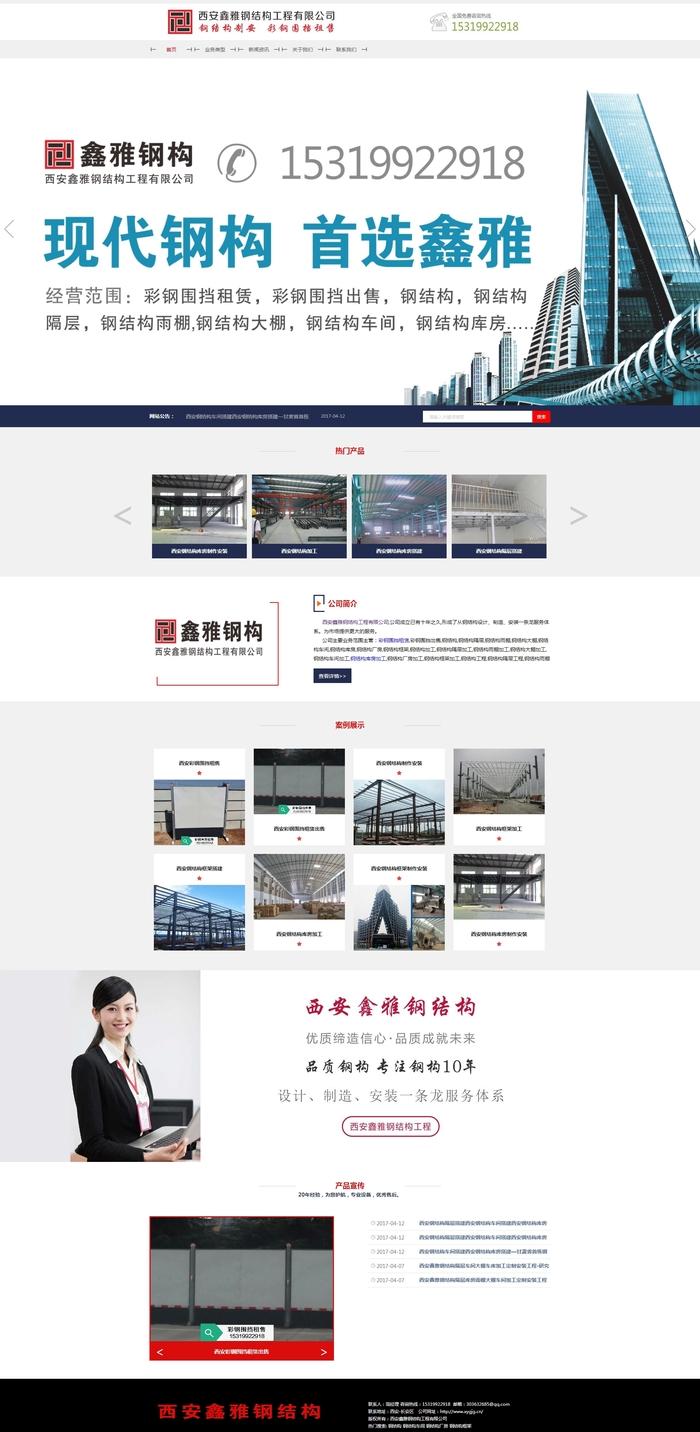 祝贺西安鑫雅钢结构工程有限公司铭赞富海360营销系统