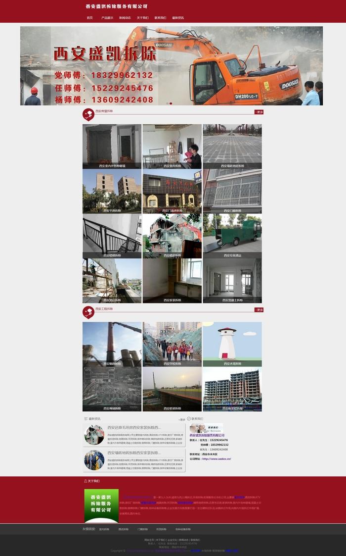 西安盛凯拆除服务有限公司加入铭赞富海360全网营销系统