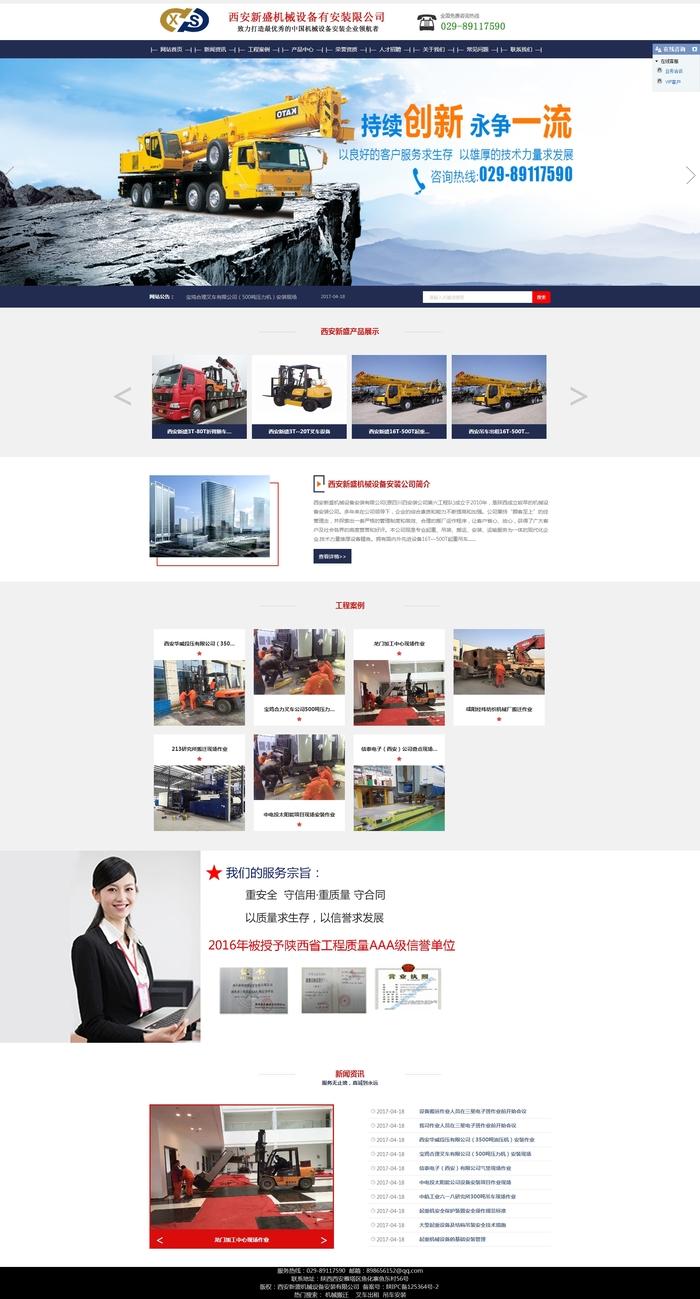 祝贺西安新盛机械设备安装有限公司铭赞富海360营销系统上线