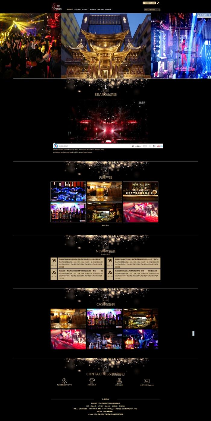 西安酒吧,西安天阙酒吧,西安酒吧排名,西安哪个酒吧最嗨加入铭赞富海360营销系统