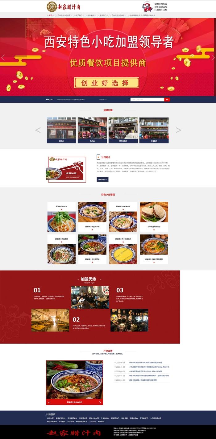 西安特色小吃培训西安特色小吃加盟陕西特色小吃培训陕西特色小吃加盟加入铭赞富海360营销系统
