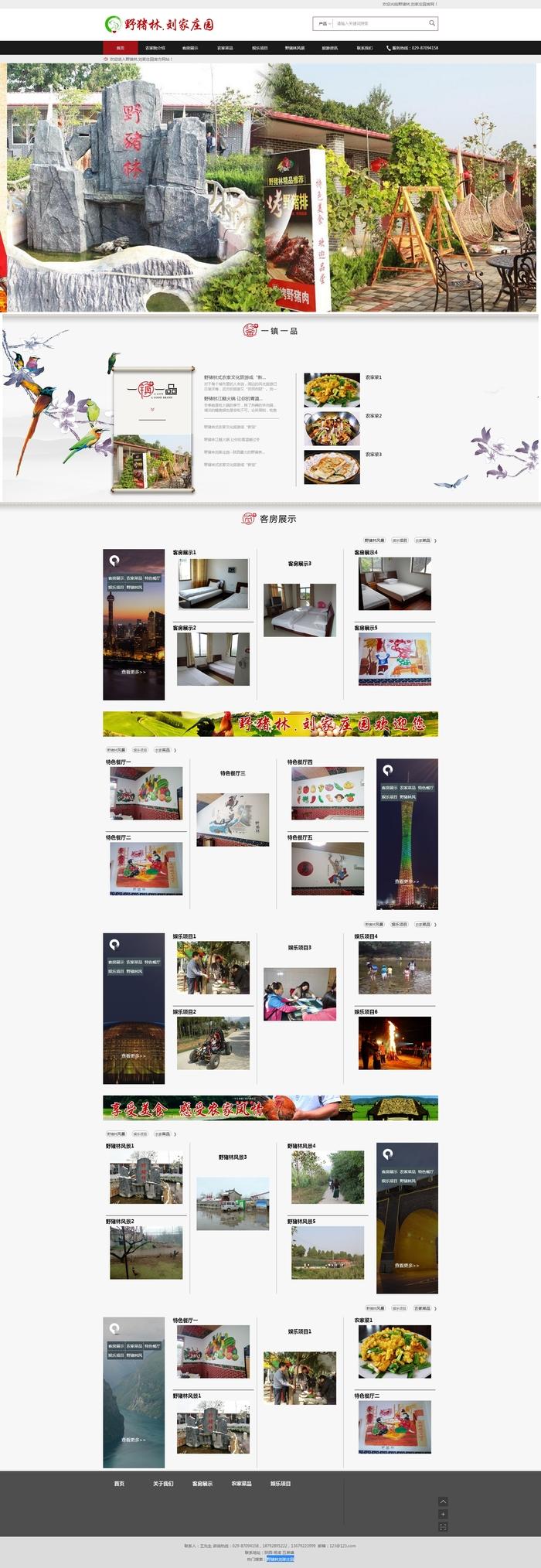 野猪林刘家庄园加入铭赞富海360营销系统