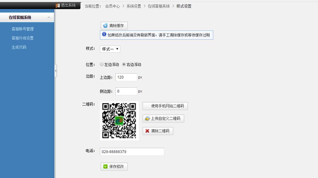 祝贺富海360系统第一个客服样式正式上线