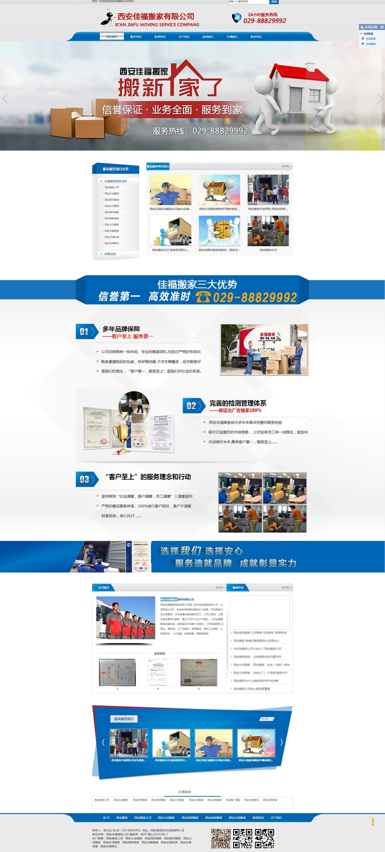 祝贺西安搬家公司-西安佳福搬家加入铭赞富海360营销推广服务一年