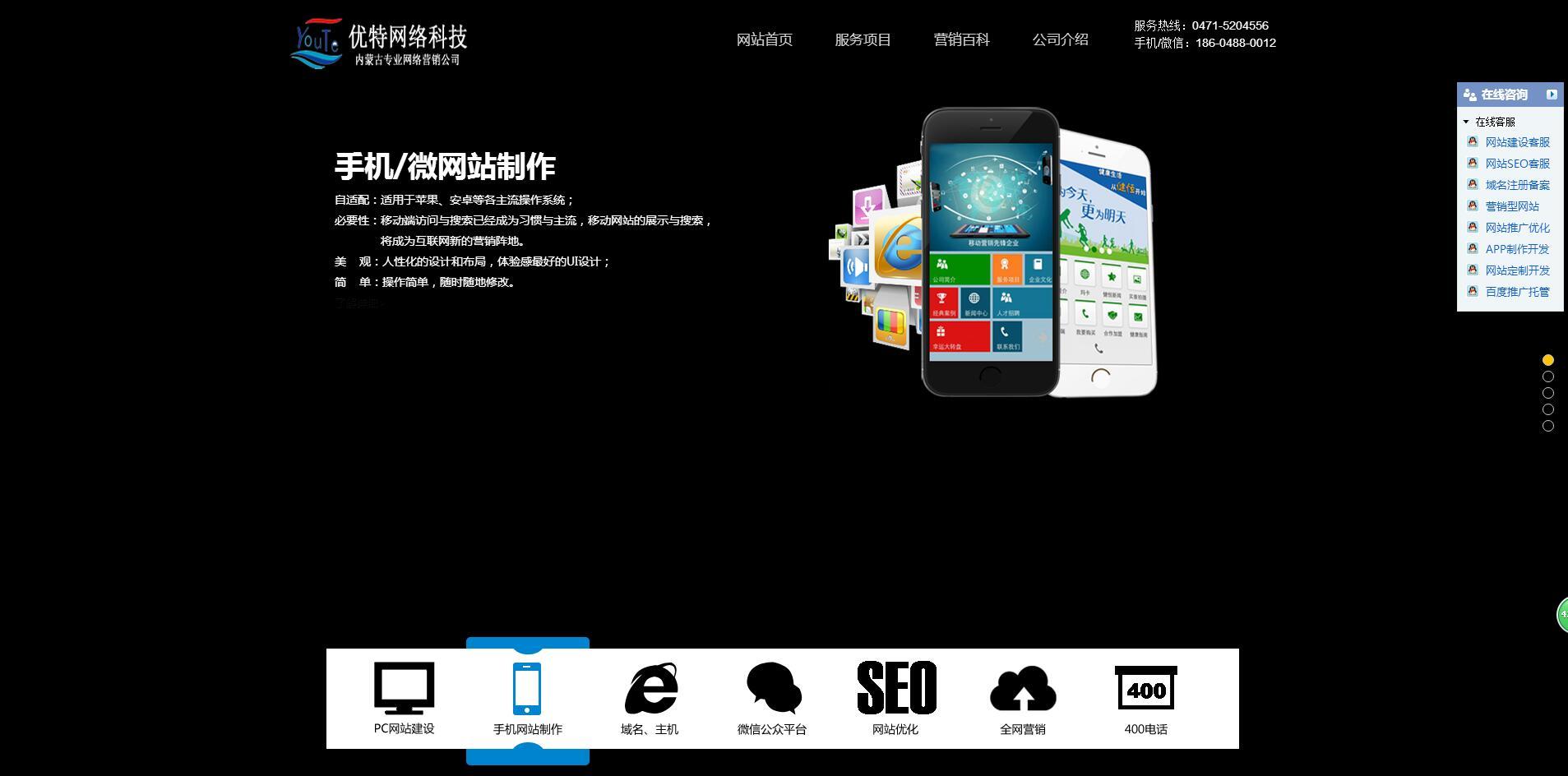 内蒙古网络公司,呼和浩特网络公司,内蒙古网站建设,呼和浩特网站制作铭赞富海360系统上线