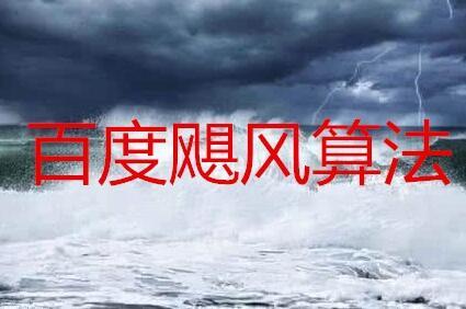 百度的飓风算法,什么是飓风算法,百度推出飓风算法,飓风算法怎么应对,百度推出飓风算法,百度搜索飓风算法,百度推出飓风算法