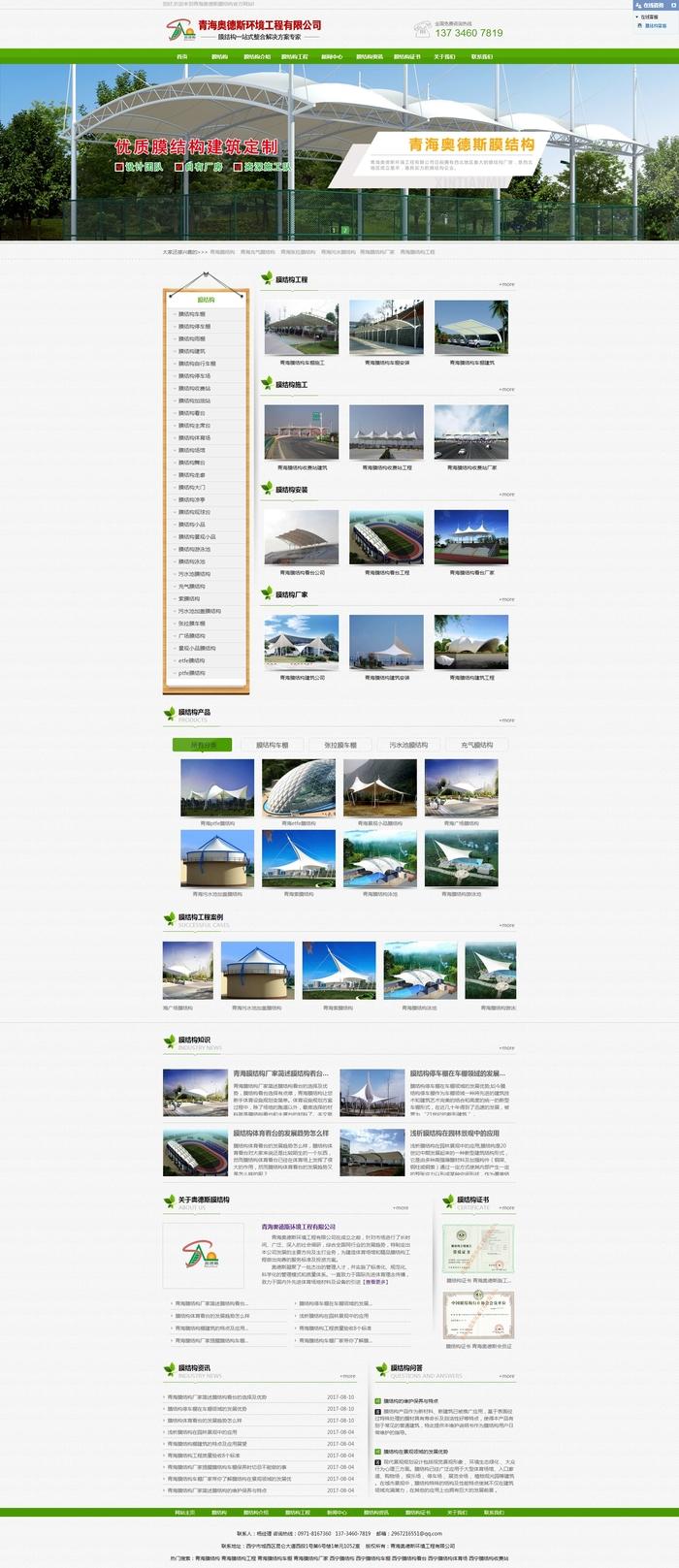 热烈祝贺青海奥德斯环境工程有限公司在我公司开通铭赞富海360营销推广一年