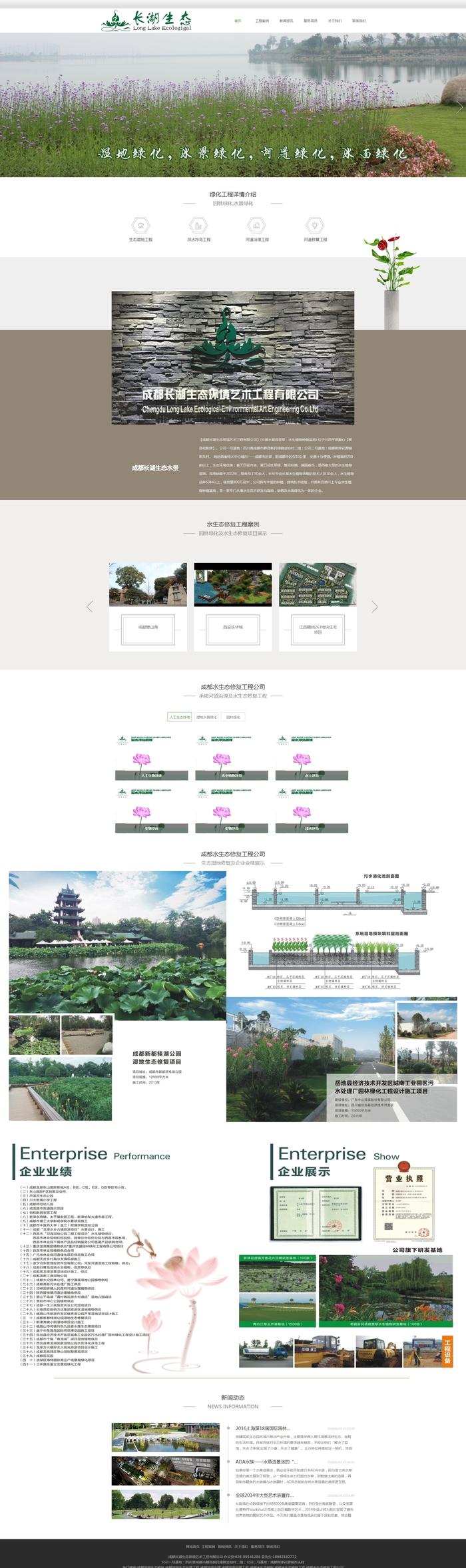 热烈祝贺成都河道生态修复,成都河道生态治理工程,成都河道治理,成都河道治理工程富海360营销网站上线