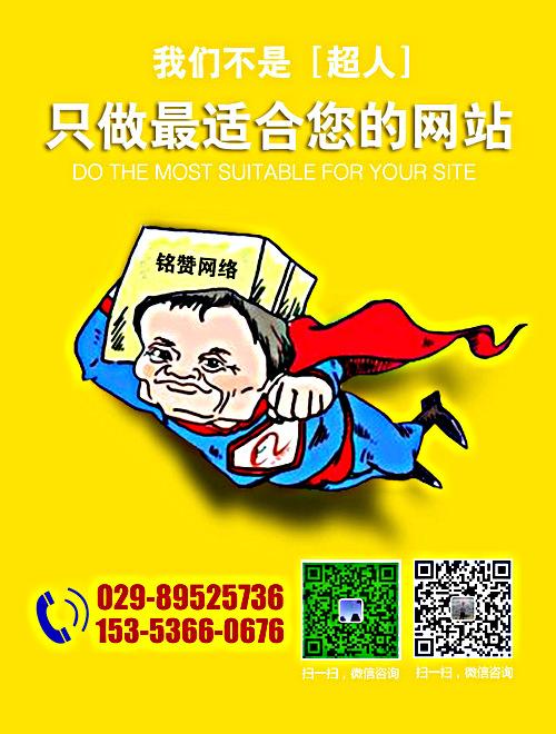 2020-02-04祝贺安康做课桌椅的石主任和铭赞网络签约seo关键词优化推广两年