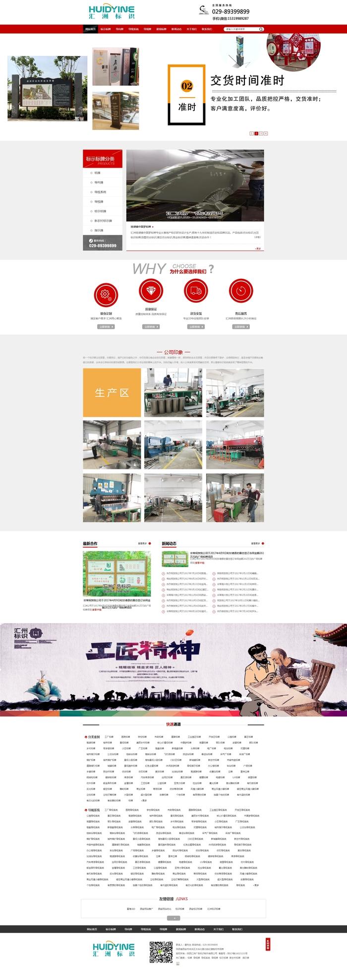 标识标牌,西安标识设计,西安广告牌制作,西安广告牌设计加入铭赞富海360营销系统
