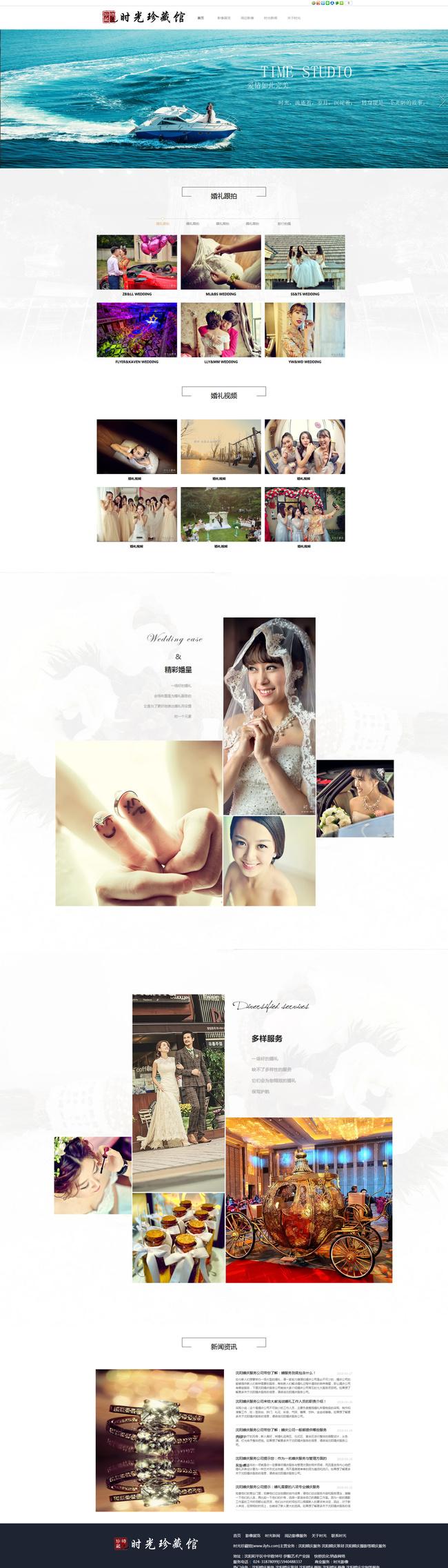 热烈祝贺婚庆公司营销网站上线,铭赞富海360营销推广杠杠的!