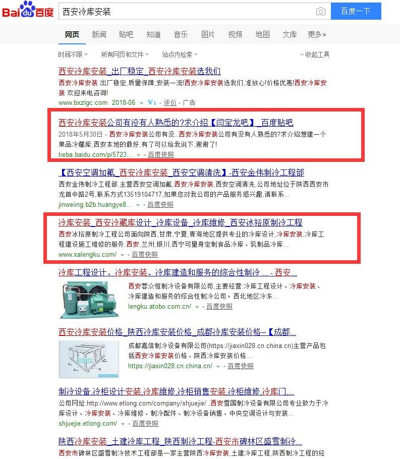西安冷库安装厂家使用铭赞富海360营销系统上线就有排名,效果超好!