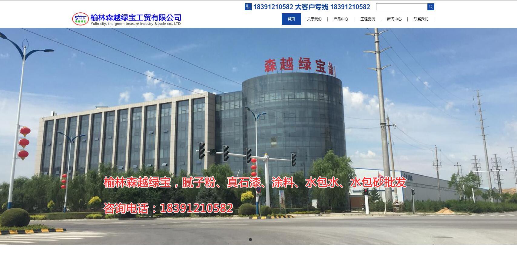 榆林腻子粉厂家向陕西、西安、榆林地区销售腻子粉、外墙腻子粉、真石漆、涂料,厂家批发,价格优惠
