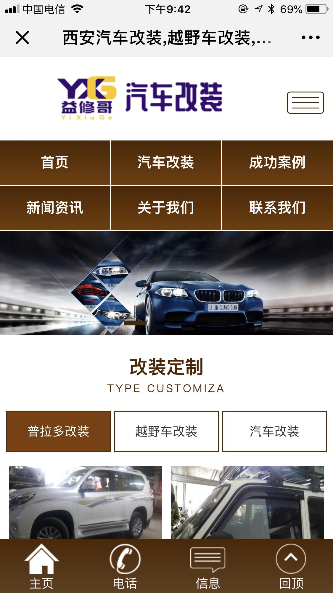 越野车改装店《益修哥》今日正式开通营销手机站移动营销已开启!