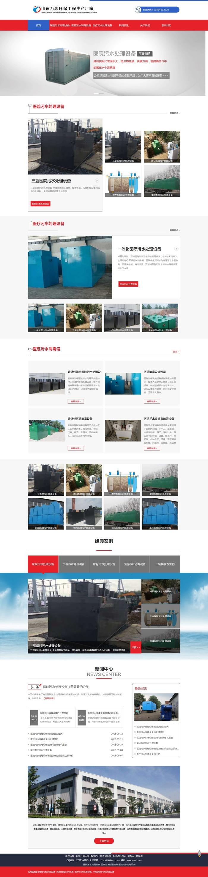 医院污水处理设备|医院污水消毒设备厂家山东万鼎医疗污水处理加入铭赞富海360推广