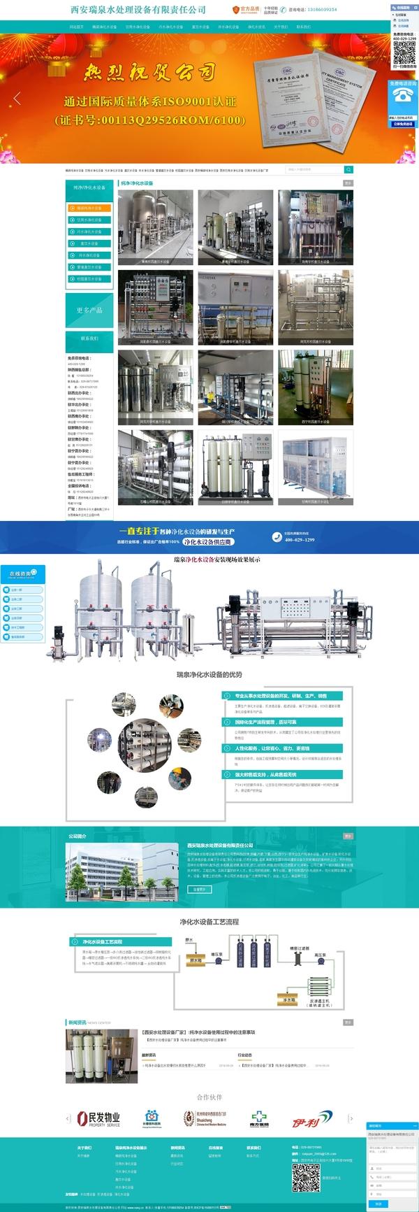 恭喜西安瑞泉净化水设备网站第三分站成功上线