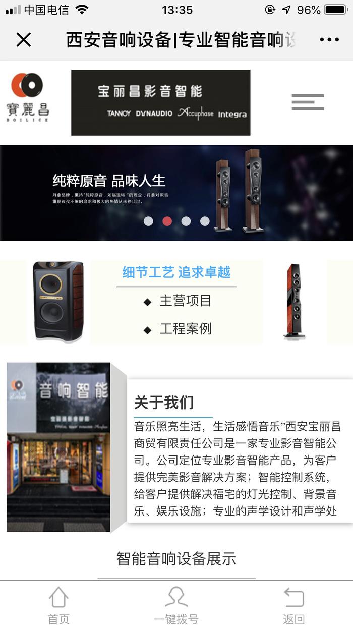 热烈祝贺西安宝丽昌音响专卖店加入铭赞富海360营销推广