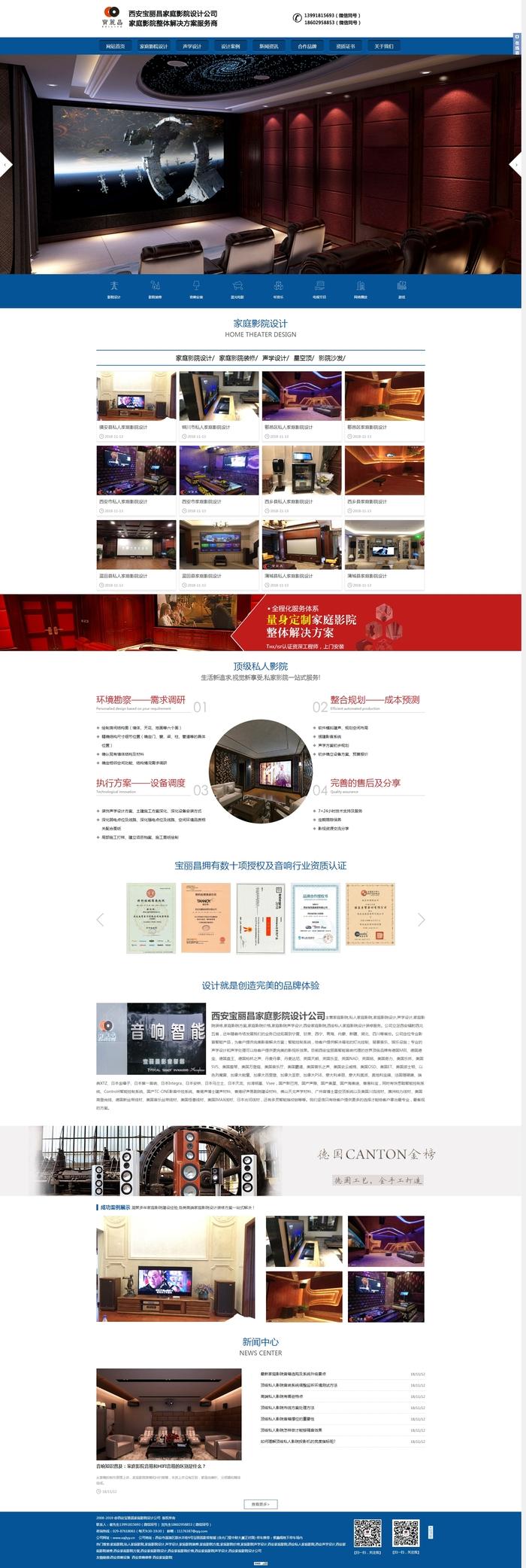 热烈祝贺西安家庭影院设计公司【宝丽昌】家庭影院建设推广网站上线